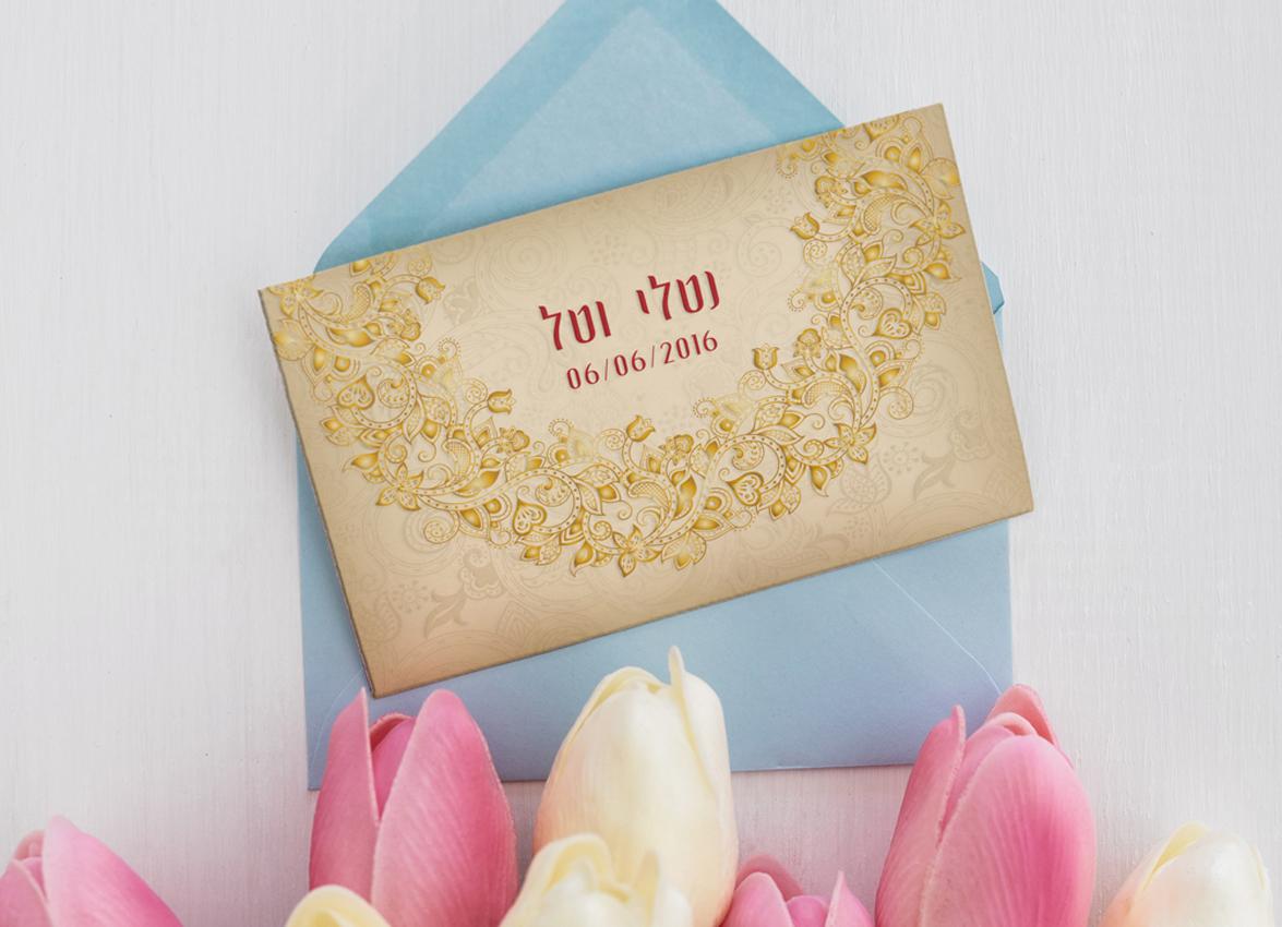 הזמנה מיוחדת לחתונה