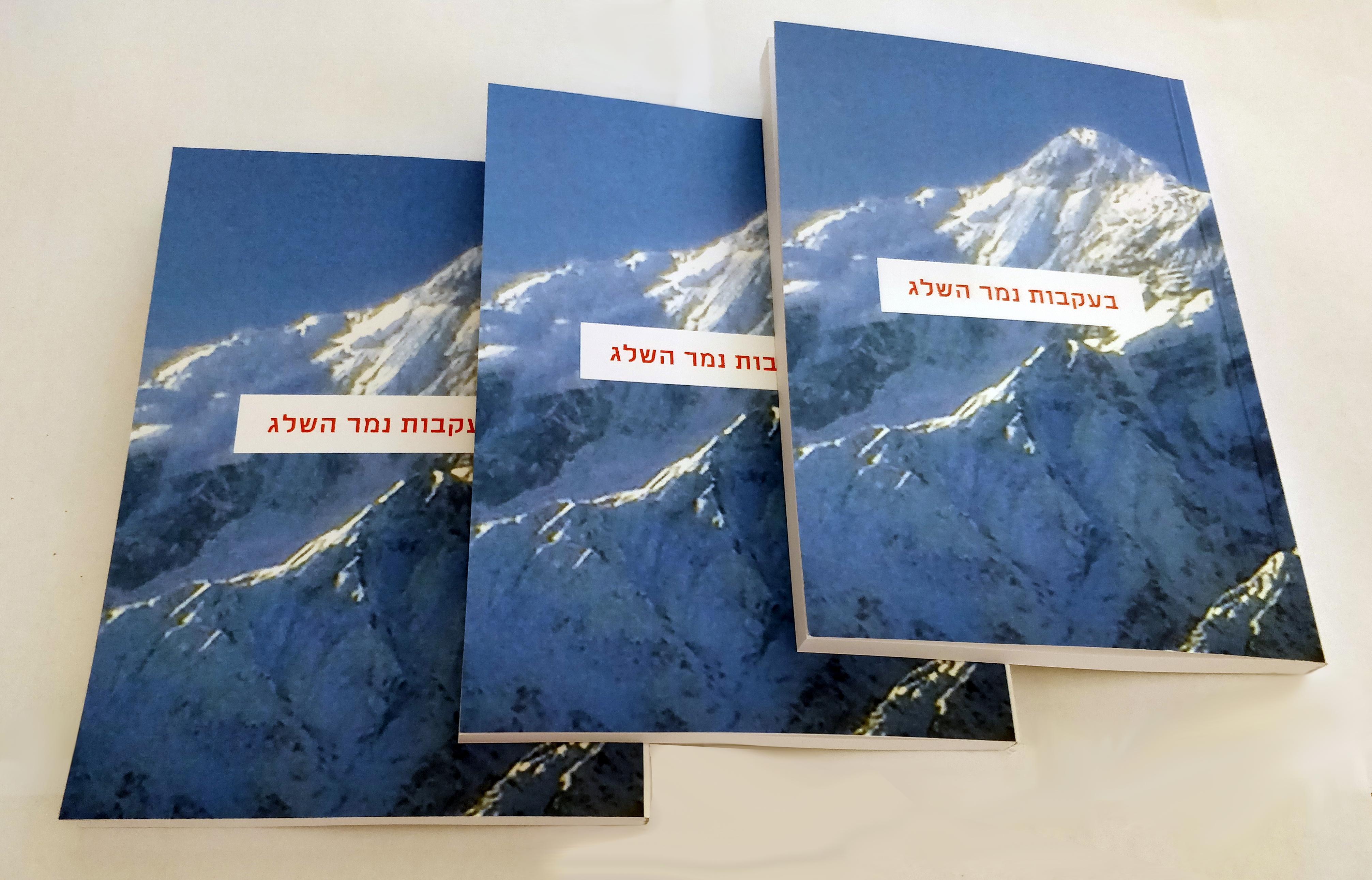 בעקבות נמר השלג הדפסת ספרים