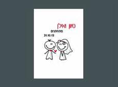 מכתב הזמנה לחתונה
