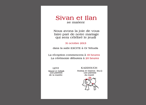הזמנה לחתונה בצרפתית