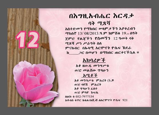 הזמנה לבת מצווה באמהרית