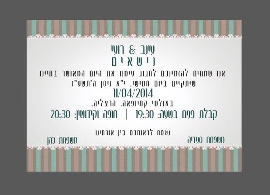 עינב ורועי הזמנה 12X17 צד שני