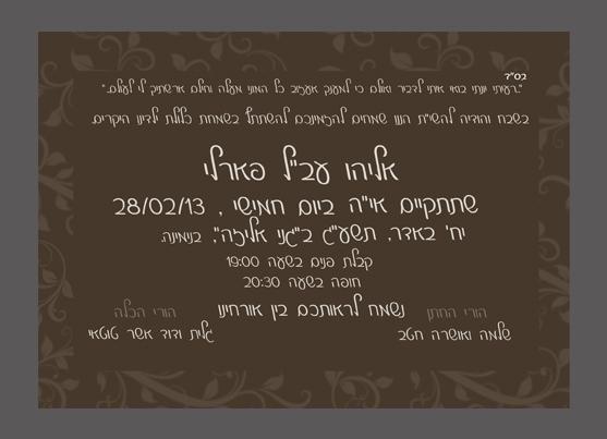 הזמנה דיגיטלית לחתונה