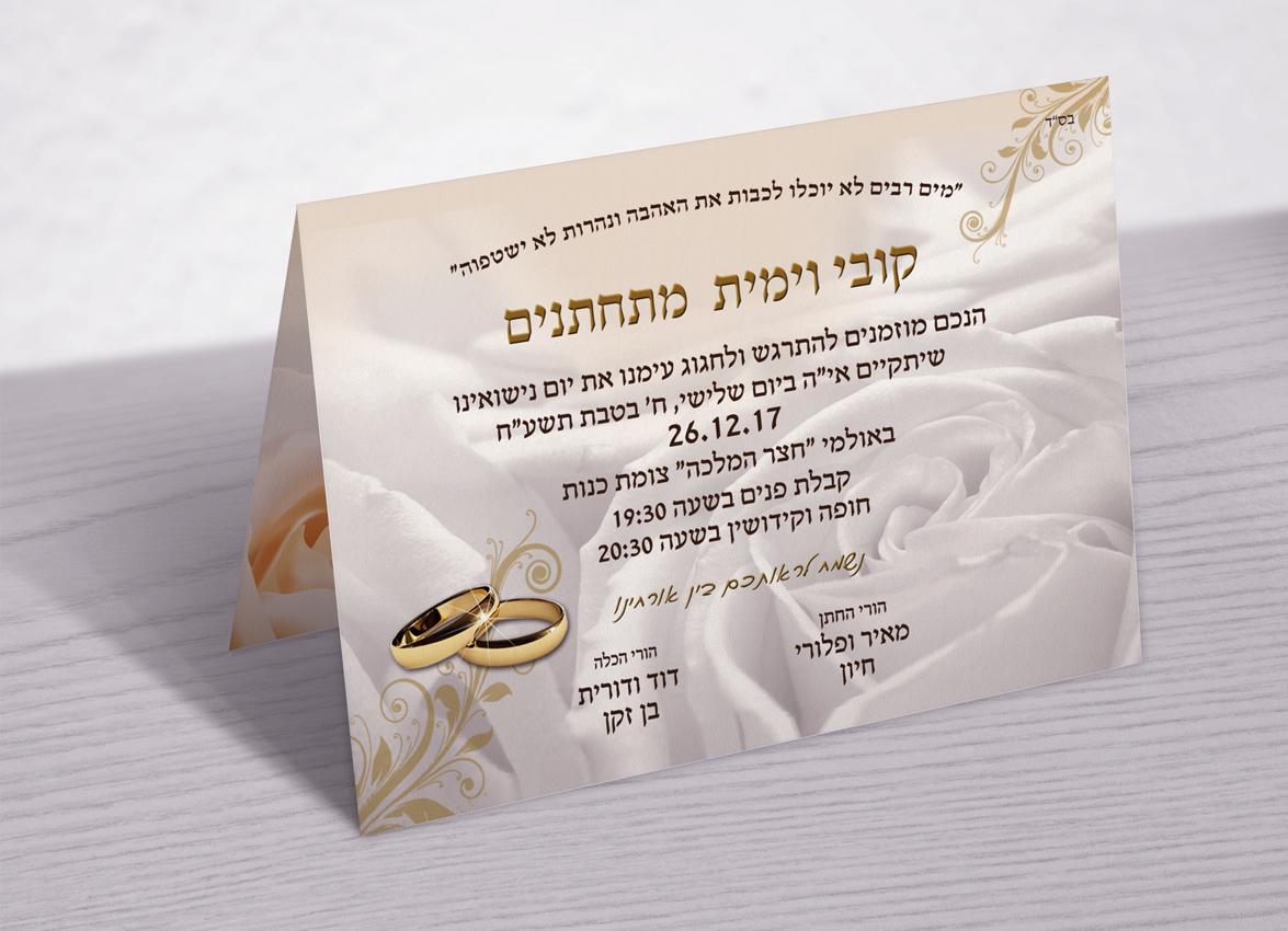 הזמנות חתונה בזול