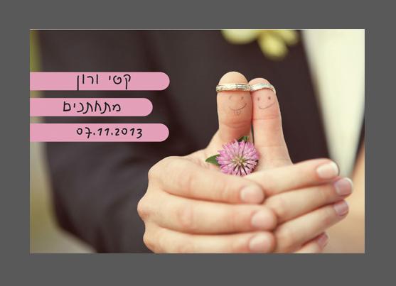 מתחתנים למען מתחתנים