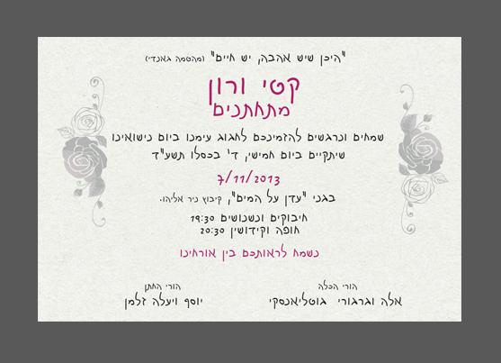 הזמנות מאויירות לחתונה