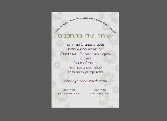 הזמנות לחתונה חולון