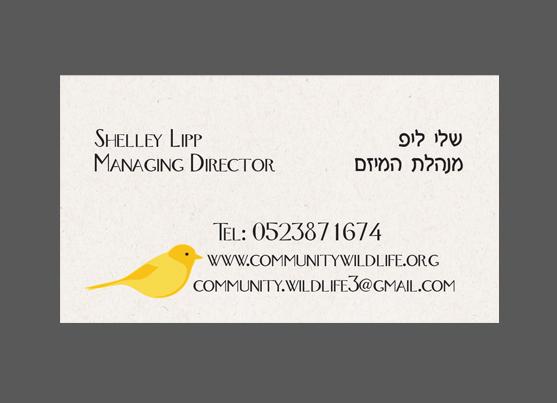 כרטיס ביקור בעברית