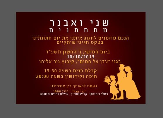 שני ואבנר הזמנה לחתונה 12X17 צד שני