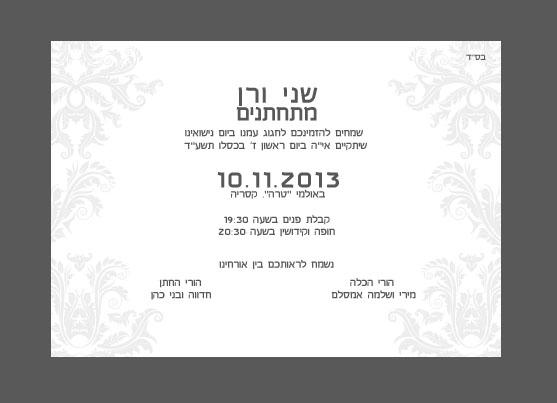 עיצוב הזמנות לחתונה בחינם