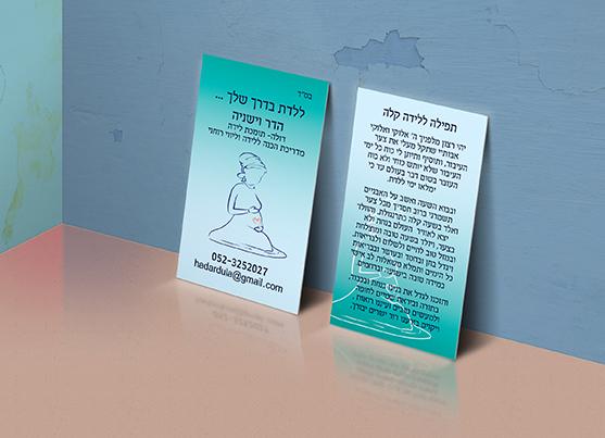 דפוס כרכור כרטיסי ביקור דיגיטלי