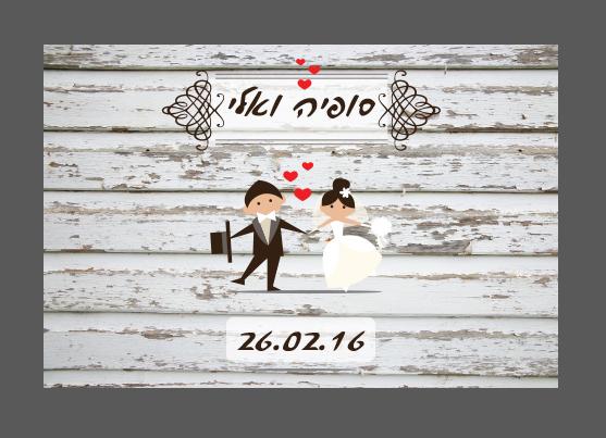 חתונה מושלמת