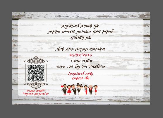 הזמנות לחתונה תל אביב