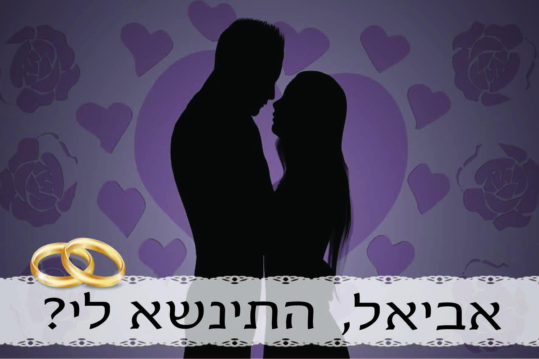 הצעות ליום נישואין