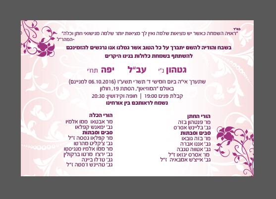 טקסט הזמנה לחתונה