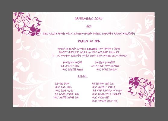 הזמנת חתונה נוצרית