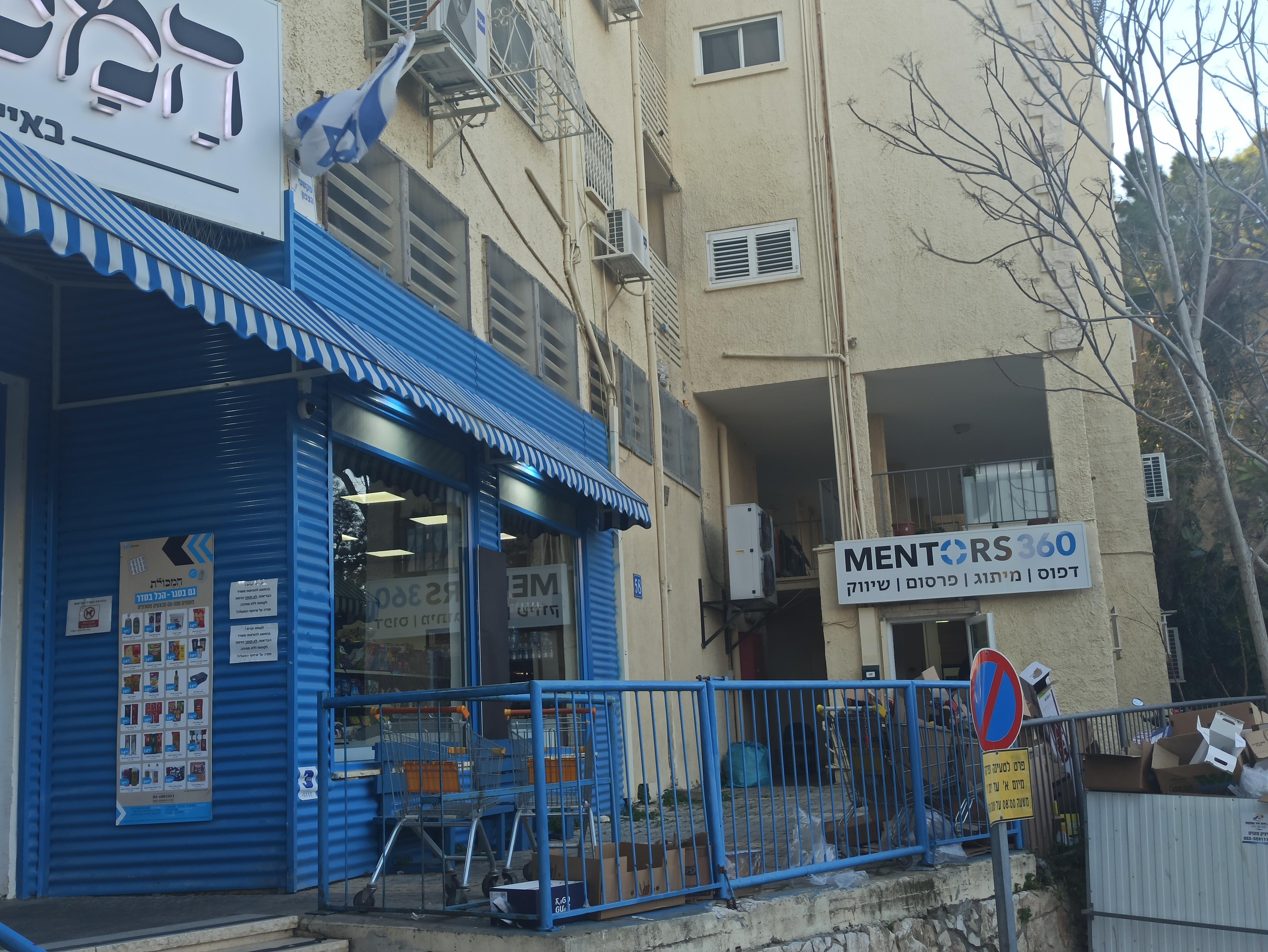 סניף כרמל חיפה