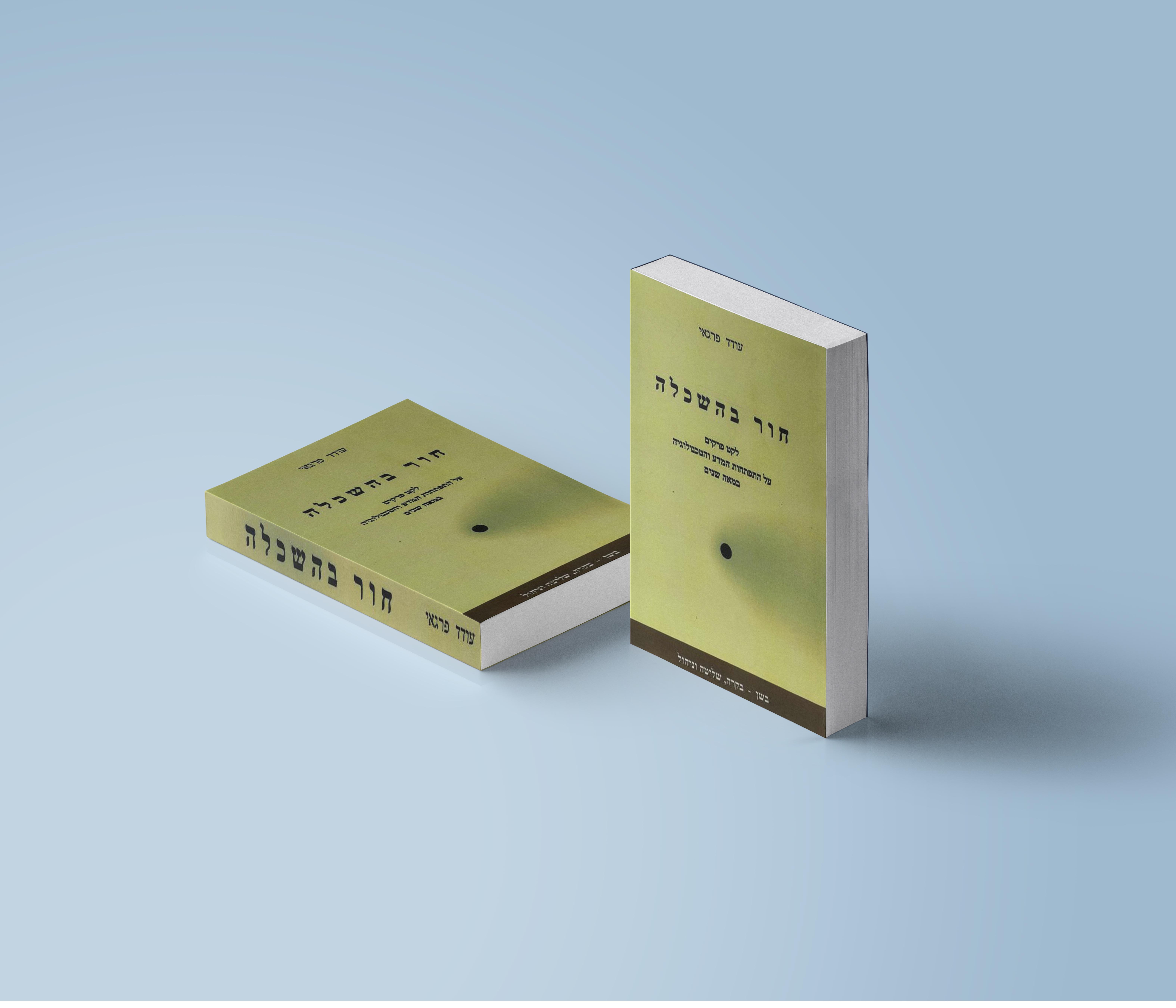 ספר קריאה חור בהשכלה מאת עודד פרגאי- הדפסה חיצונ