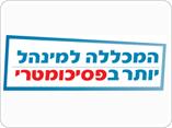 לוגו המכללה למינהל-יותר בפסיכומטרי
