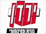 לוגו ירדן-בגרות ופסיכומטרי