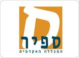 לוגו המכללה האקדמית ספיר