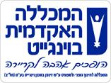 לוגו המכללה האקדמית בוינגייט