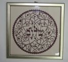 Shalom 1