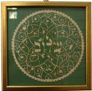 Shalom 4