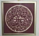 Shalom 5