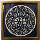 Shalom 6
