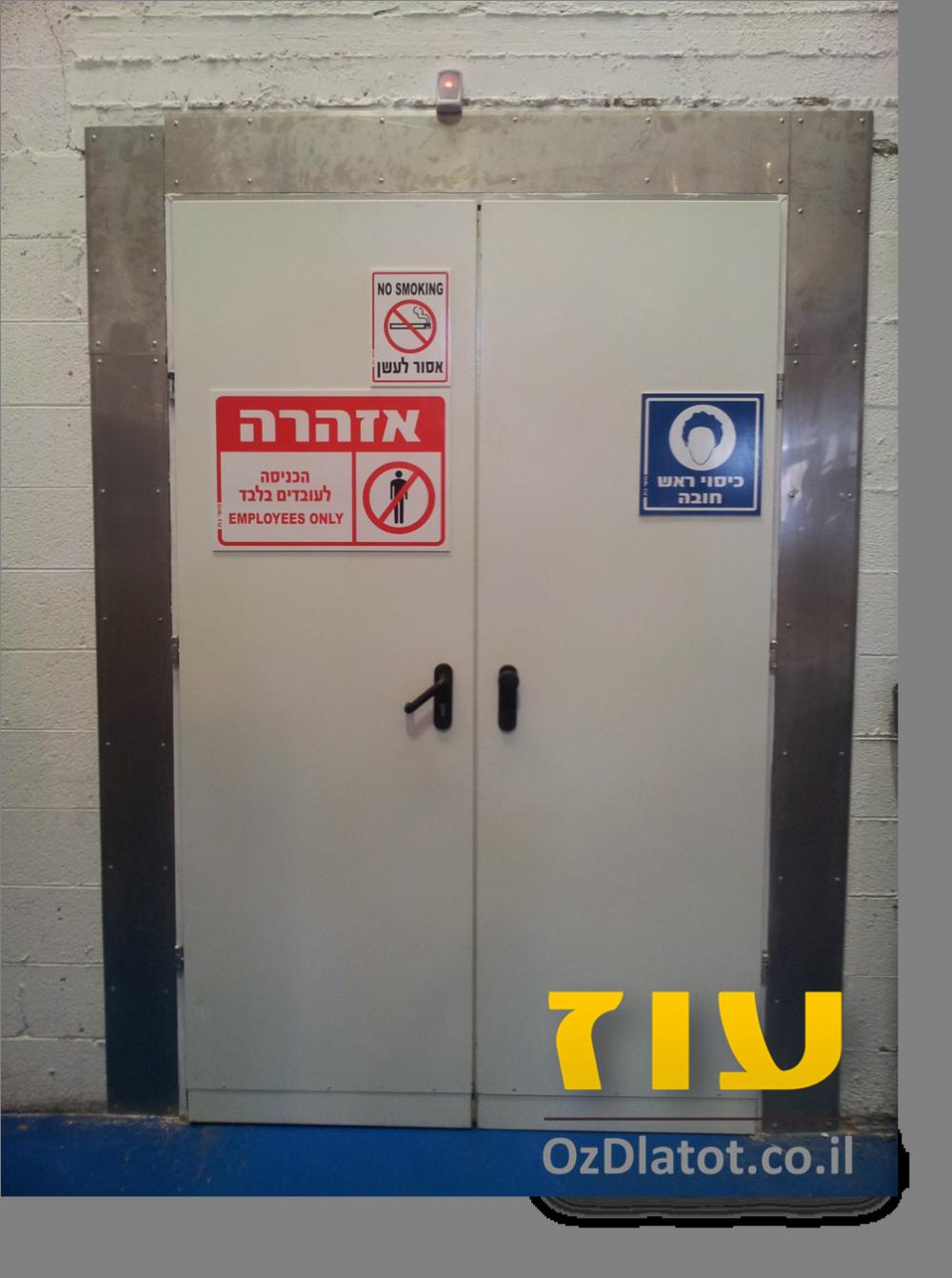 תיקון דלתות אש - כניסה ראשית