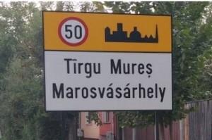 טורגו מורש Tirgo Mures