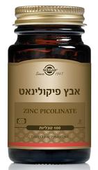"""אבץ פיקולינאט (100 טבליות) 22 מ""""ג Zinc Picolinate -סולגאר"""