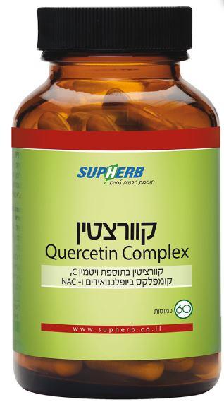 קוורצטין קומפלקס (60 כמוסות) - SUPHERB