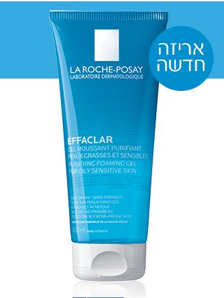 לה רוש פוזה - אפקלאר ג'ל מקציף לניקוי עור פנים שמן  LA ROCHE-POSAY EFFACLAR PURIFYING GEL