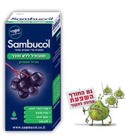 סמבוכל פלוס ללא סוכר עם ממתיק מלאכותי - SAMBUCOL - חסר במלאי