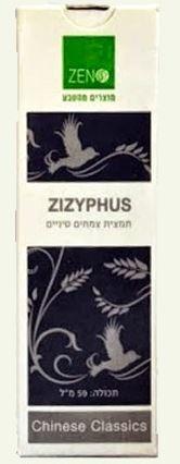 """זיזיפוס - לטיפול במצבי מתח (100 מ""""ל) - ברא"""