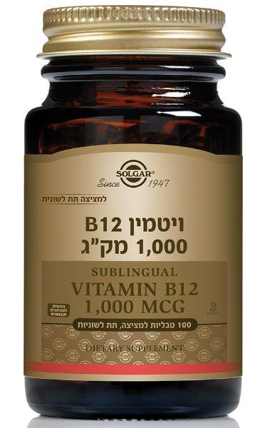 ויטמין B12 מתילקובלאמין למציצה תחת הלשון (60 טבליות) - סולגאר