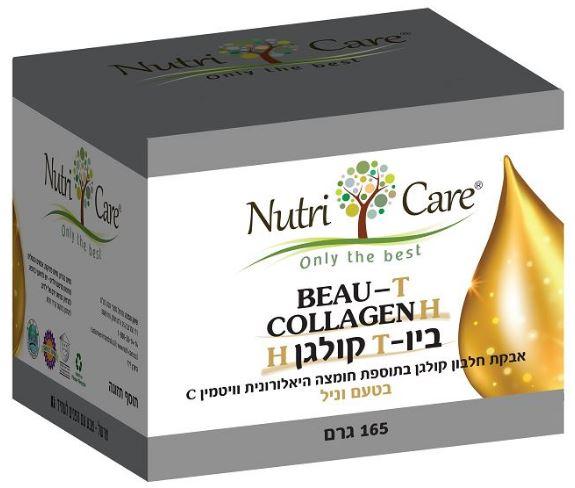 אבקת קולגן ביוטי (165 גרם) - נוטריקר