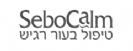 סבוקלם - SeboCalm