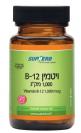 """ויטמין B12 למציצה 1000 מק""""ג (120 טבליות) - סופהרב"""