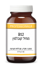 B12 מתיל קובלמין (100 טבליות) - פרופשיונלס