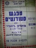 כרזה לטכס חלוקת מלגות ב 1966