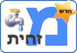 מזחית לוגו