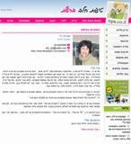 דף הכותב של אורית רז באתר טיפת חלב ברשת