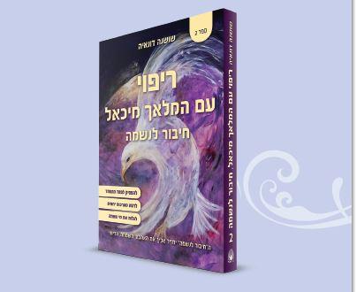 """ספר מודפס """"ריפוי עם המלאך מיכאל-חיבור לנשמה"""""""