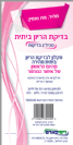 שלוש ערכות בדיקת הריון מהירה (6 בדיקות)