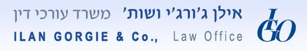 אילן גו'רג'י משרד עורכי דין | עורך דין נזיקין