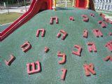 גבעת אלפון גן בעברית
