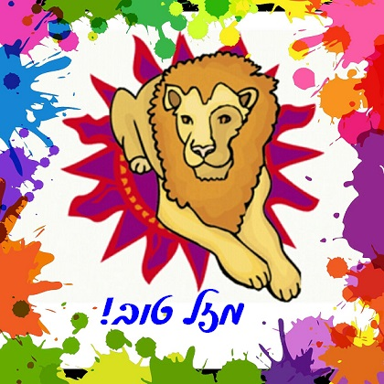 כרטיס ברכה ליום הולדת מזל אריה